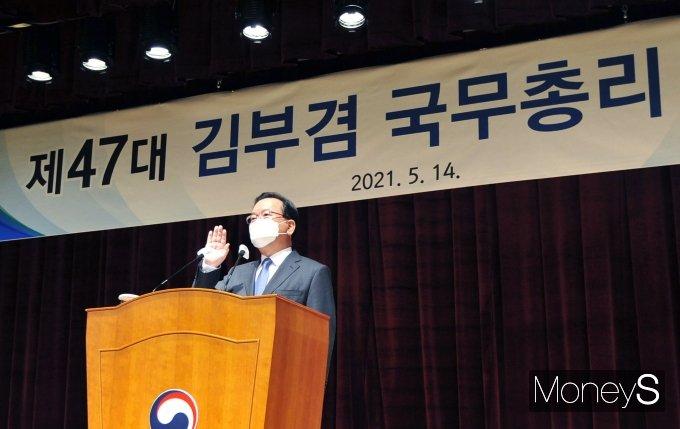 [머니S포토] 제47대 김부겸 국무총리 취임 선서