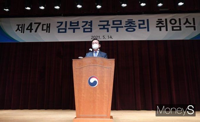 [머니S포토] 제47대 김부겸 국무총리 취임식