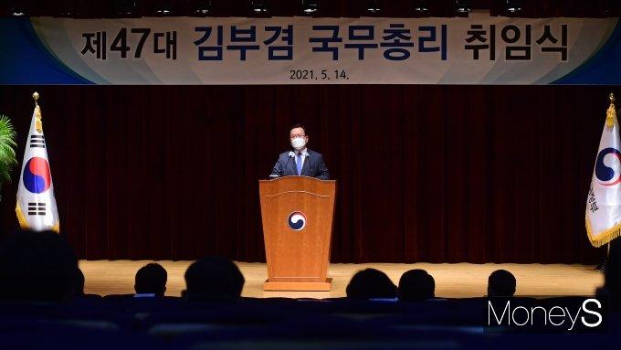 [머니S포토] 김부겸 국무총리의 취임사