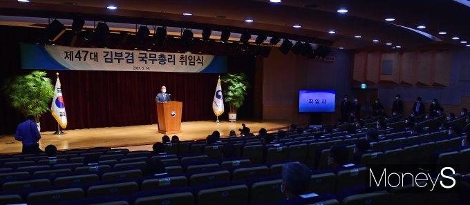 [머니S포토] 김부겸 국무총리 취임식