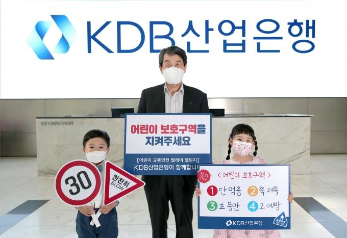 이동걸 산업은행 회장이 지난 13일 어린이 교통안전 릴레이 챌린지'에 동참했다./사진=산업은행