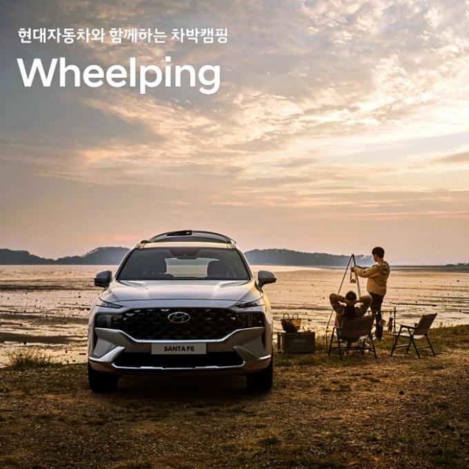 현대자동차가 본격적인 휴가철을 맞아 오는 6월부터 운영되는 차박 체험 플랫폼 '휠핑'의 참가자를 모집한다. /사진제공=현대차