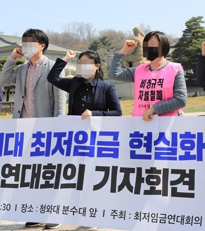40여개 시민·노동단체 등으로 구성된 최저임금연대 회원들이 3월31일 서울 종로구 청와대 앞 분수광장에서 정부의 내년 최저임금 결정심의를 앞두고 '최저임금 현실화'를 위한 기자회견을 하고 있다. /사진=뉴스1