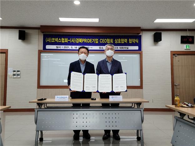 14일 김환식 코넥스협회장(왼쪽)과 배선봉 경북PRIDE기업CEO협회장이 상호협력 협약식에서 기념사진을 찍고 있다./사진=코넥스협회