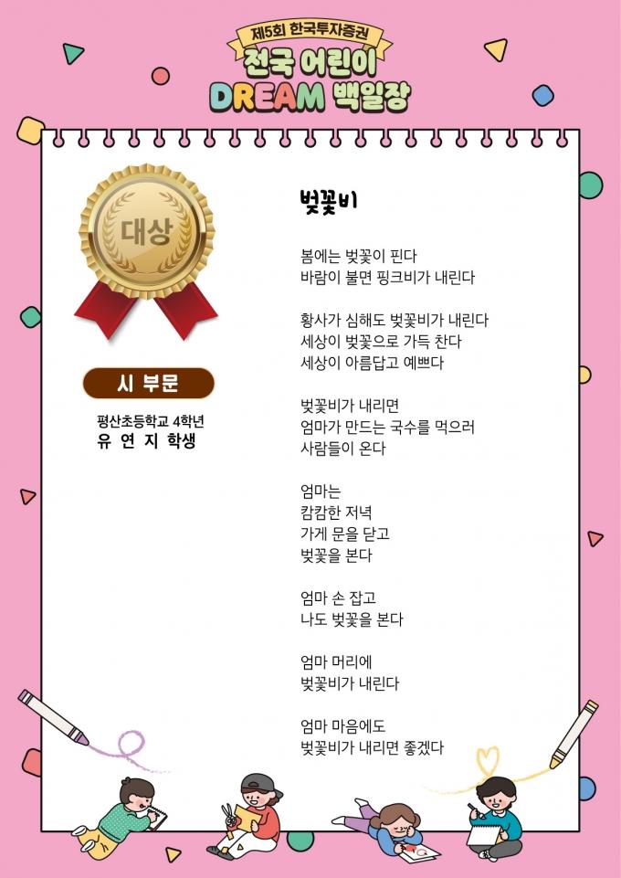 한국투자증권은 초록우산 어린이재단과 함께 '제5회 온라인 전국 어린이 Dream 백일장'을 개최하고 총 62편의 작품을 수상작으로 선정했다고 14일 밝혔다./사진=한국투자증권