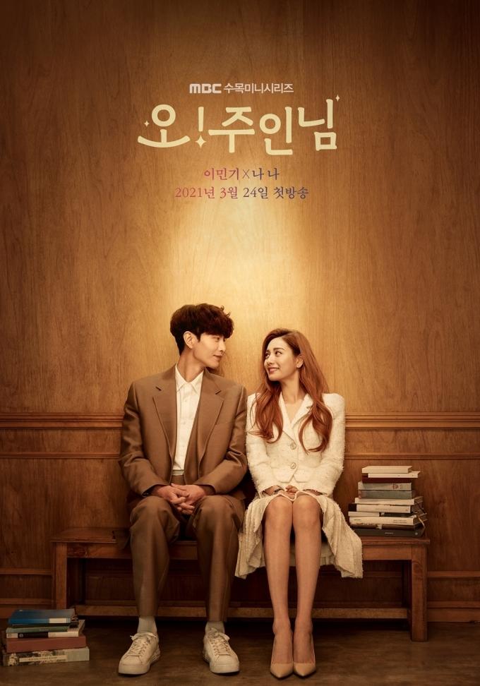 오 주인님/MBC © 뉴스1