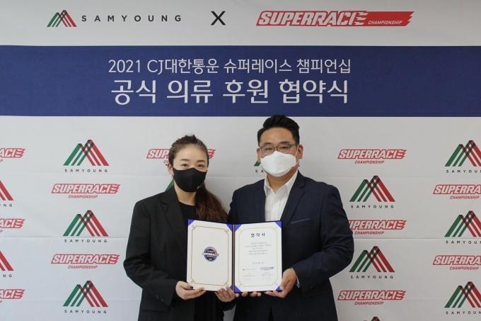 황수정(왼쪽) 삼영 대표이사와 김동빈 슈퍼레이스 대표. (슈퍼레이스 제공) © 뉴스1
