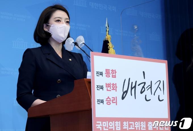 배현진 국민의힘 의원. 2021.5.13/뉴스1 © News1 오대일 기자