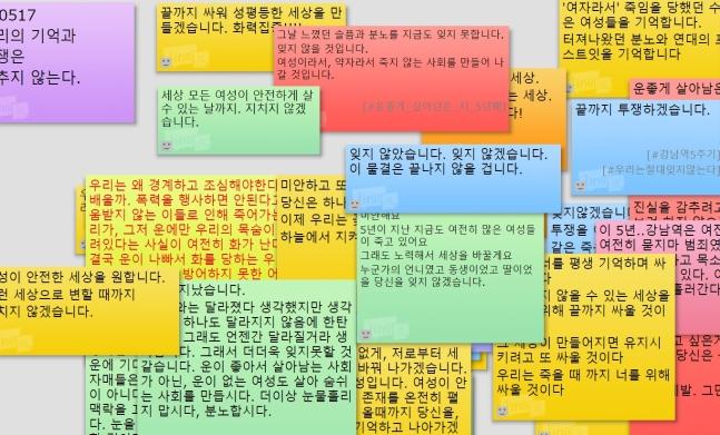 """'강남역 살인사건' 5주기 온라인 추모… """"끝까지 싸우겠다"""""""