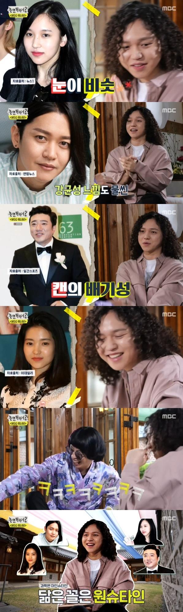 MBC '놀면 뭐하니?' 방송 화면 캡처 © 뉴스1