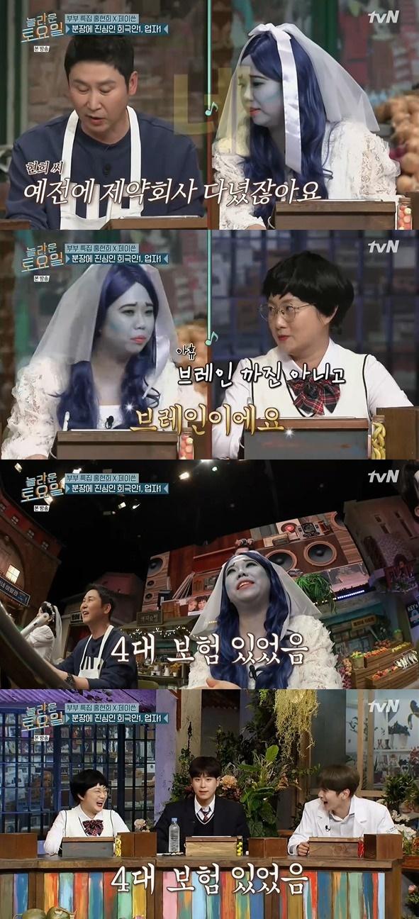 tvN '놀라운 토요일 도레미 마켓' 방송 화면 캡처 © 뉴스1