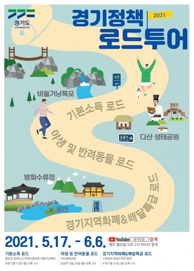 2021 경기 정책로드 투어 포스터. / 사진제공=경기도