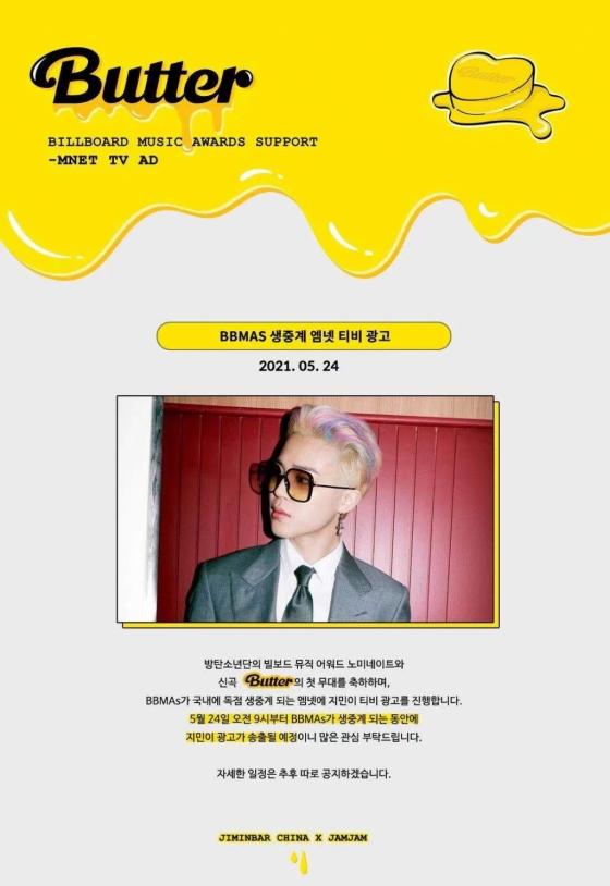 방탄소년단(BTS) 지민의 팬들이 미국 빌보드 뮤직 어워드(BBMAs) 노미네이트와 공연자 선정 축하 TV광고를 진행한다. /사진=스타뉴스DB
