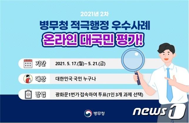 (병무청 제공) © 뉴스1