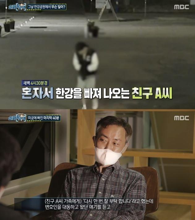 15일 방송된 MBC 시사교양 프로그램 '실화탐사대'. (MBC 방송화면 갈무리) © 뉴스1
