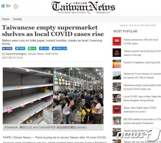 대만의 한 대형 쇼핑몰 매장 선반이 비어있다. <출처: 대만영문신문 화면 캡처> © 뉴스1