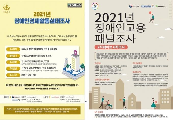 장애인 고용통계 2종 포스터© 뉴스1
