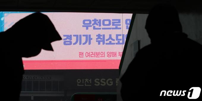 16일 전국에 내린 비로 프로야구 5경기가 취소됐다. /뉴스1 © News1 김진환 기자