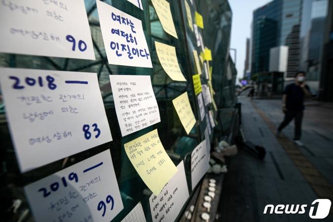 강남역 여성 살인사건 4주기를 맞은 17일 오후 서울 강남역 10번 출구 앞에 피해자에 대한 추모 메시지가 붙어있다. 2020.5.17/뉴스1 © News1 이승배 기자
