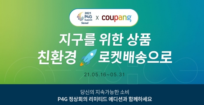 쿠팡이 '2021 P4G 서울 정상회의' 개최를 기념해 오는 31일까지 친환경 상품을 판매하는 기획전을 연다. /사진=쿠팡