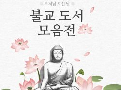 인터파크, 함께 보면 좋은 불교 추천서 18종 추천