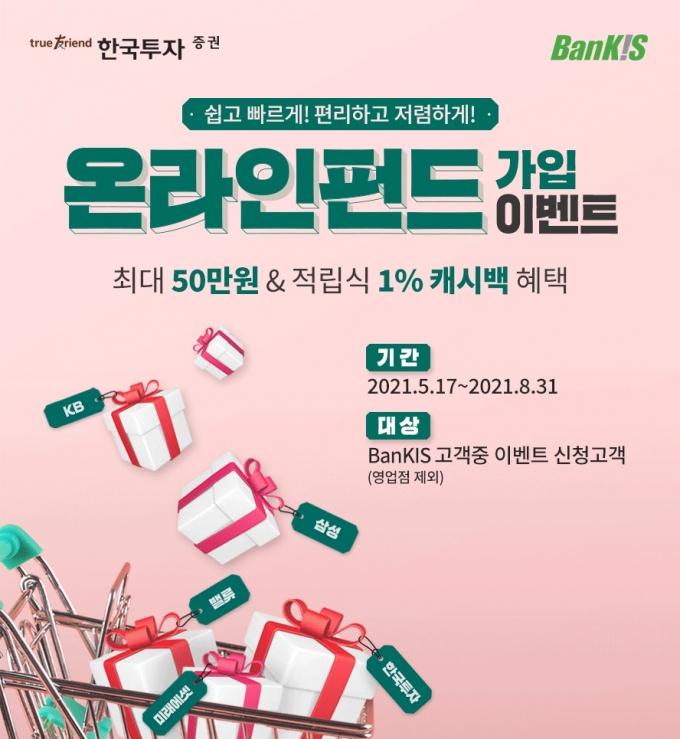 한국투자증권은 뱅키스 고객을 대상으로 '온라인 펀드 가입 이벤트'를 실시한다고 17일 밝혔다./사진=한국투자증권