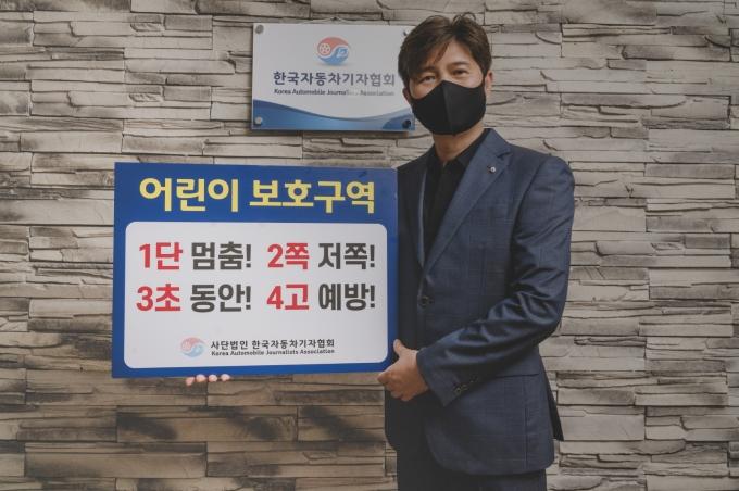 한국자동차기자협회는 이승용 회장이 행정안전부가 주관하는 '어린이 교통안전 릴레이 챌린지'에 참여했다고 17일 밝혔다. /사진=KAJA