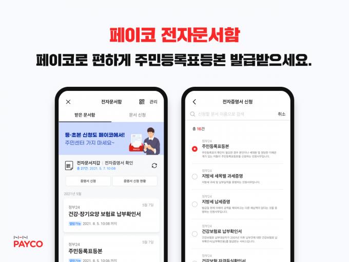 """""""페이코로 주민등·초본 발급""""… NHN페이코, '전자문서지갑' 서비스 개시"""