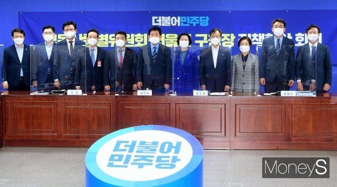 [머니S포토] 더불어민주당 부동산특별위원회·서울시 구청장 정책현안 회의