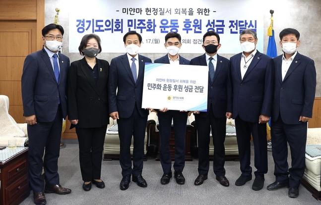 경기도의회, 미얀마인 유학생에 성금 전달. / 사진제공=경기도의회