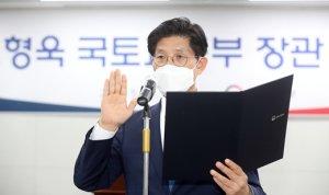 노형욱 국토 장관 첫 공식일정… 오늘(18일) 주택공급기관 간담회