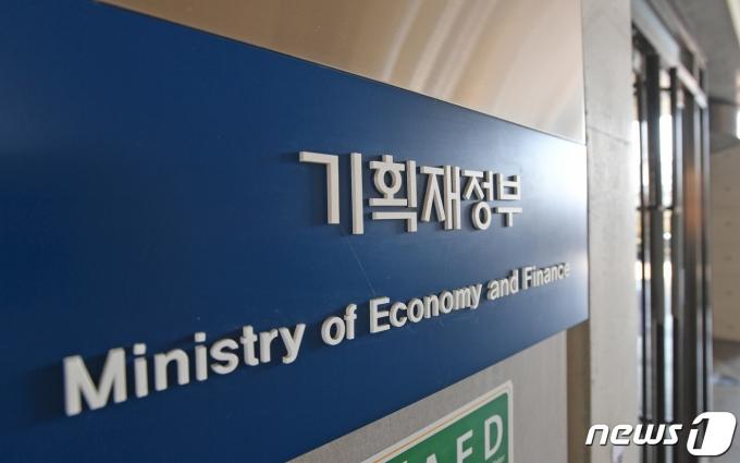 기획재정부 전경 (기획재정부 제공) /뉴스1 ⓒNews1