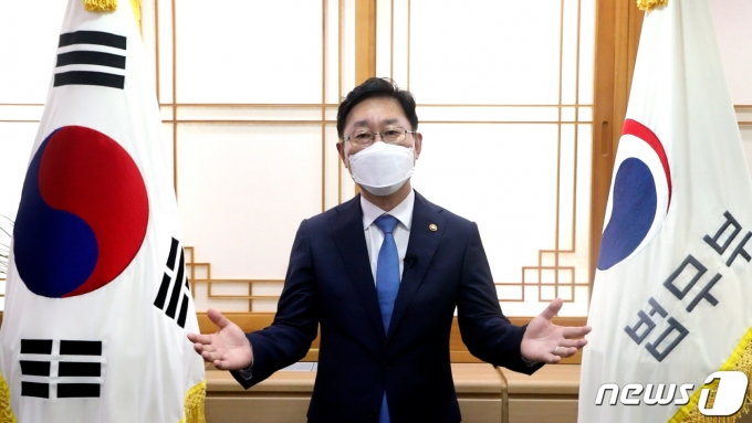 박범계 법무부장관이 17일 '제10기 통일과 법률 아카데미 심화과정' 개강식에서 영상 축사를 하고 있다.(법무부 제공) © 뉴스1