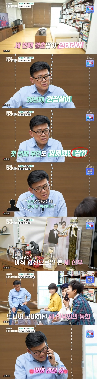 TV조선 '스타다큐 마이웨이' 캡처 © 뉴스1