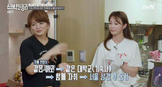 안혜경이 친언니와 돈독한 우애를 자랑했다. /사진=신박한 정리 방송캡처