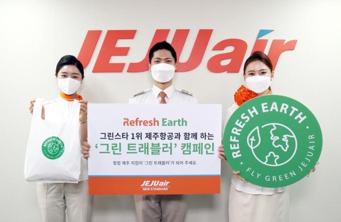 제주항공이 제주여행을 떠나는 고객들을 대상으로 '그린 트래블러' 캠페인을 전개한다./사진=제주공항
