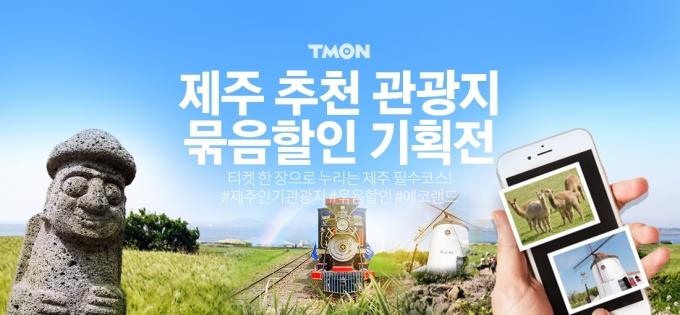 티몬_제주 추천 관광지 묶음할인 기획전 /사진=티몬