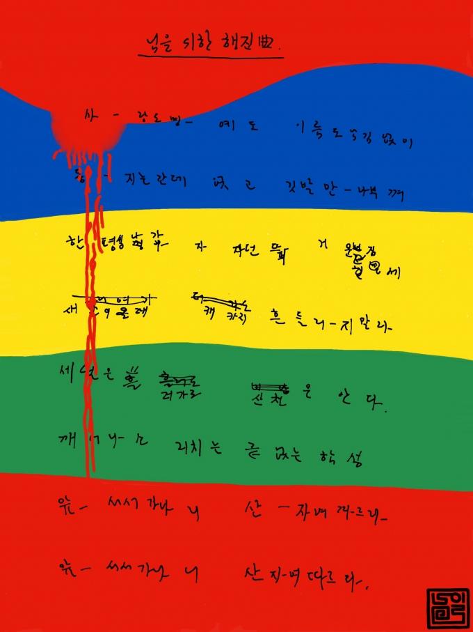 [5월 18일 일그남] 님을 위한…