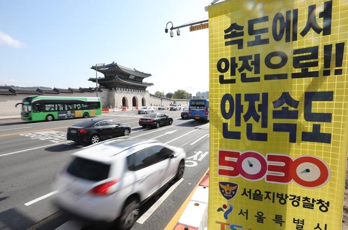 경북경찰청은 '안전속도 5030' 정책이 도입된 후 한달 동안 사망 등 중상 이상 사상자 비율이 전년 동기 대비 57.2% 감소했다고 18일 밝혔다. 사진은 지난달 18일 서울 시내에 붙은 안전속도 5030 안내판. /사진=뉴스1