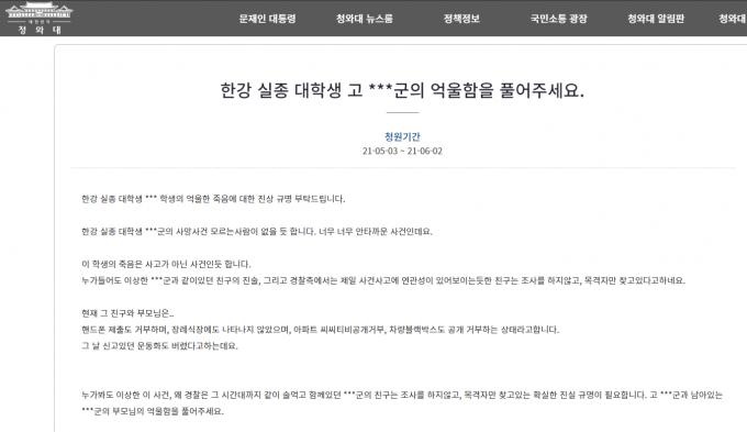 '손정민 청원' 43만명 넘었는데… 청와대는 2주째 비공개
