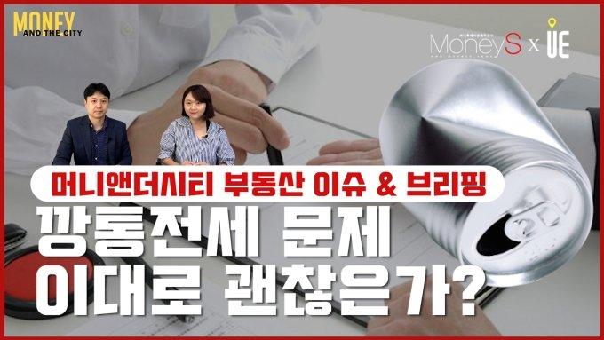 [영상] 집주인이 세금 안냈다고 내 전세금을 압류?