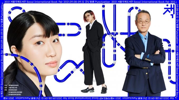 ( 대한출판문화협회)© 뉴스1