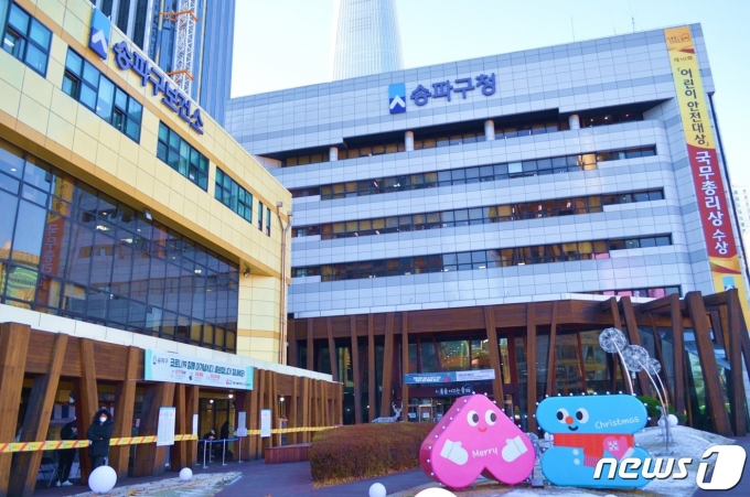 송파구청(송파구 제공)© 뉴스1
