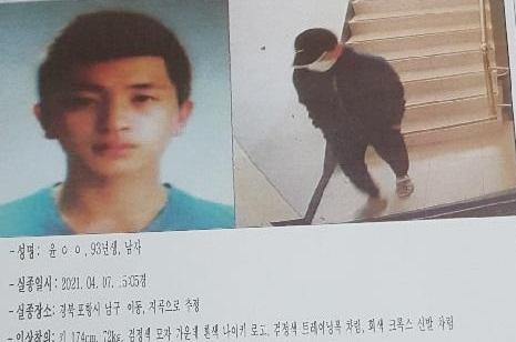 지난달 7일 실종된 윤모씨를 찾는 전단지. (윤희종씨 제공) © 뉴스1