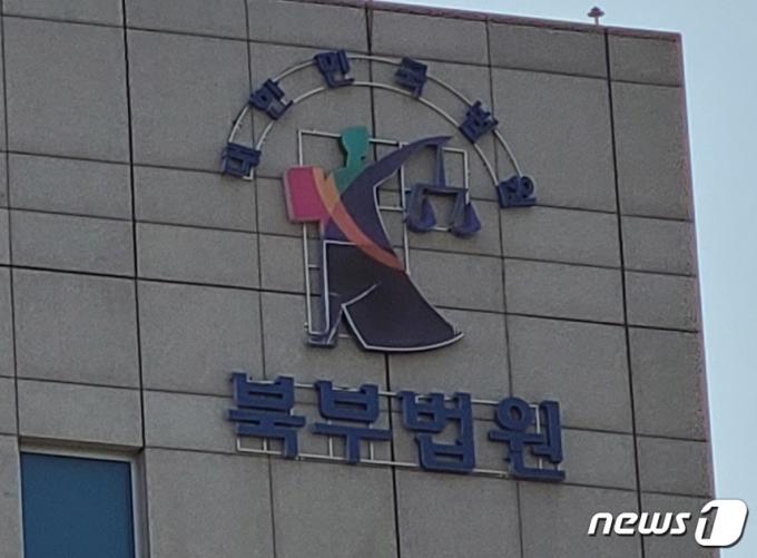 서울 도봉구 서울북부지방법원.2021.05.13. © News1 이기림 기자