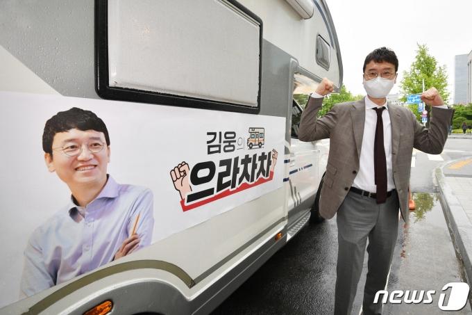 국민의힘 당대표에 출사표를 던진 김웅 의원이 17일 오후 서울 여의도 국회 소통관 앞에서 '움직이는 캠프' 출범식 갖고 기념촬영을 하고 있다. 2021.5.17/뉴스1