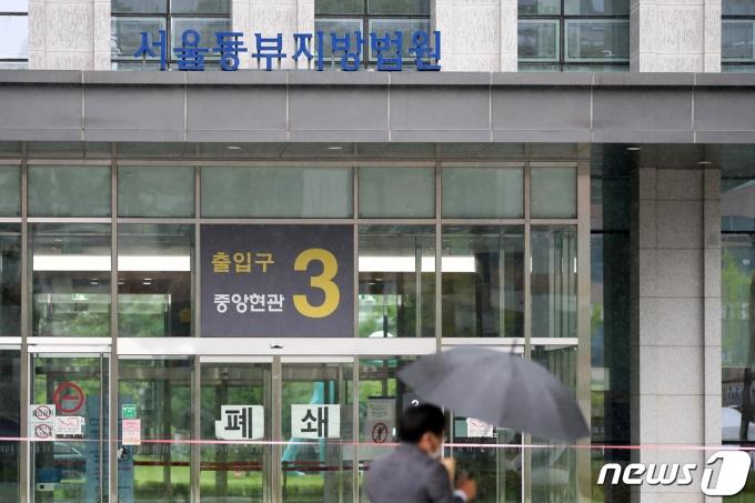 서울동부지방법원 2020.7.23/뉴스1 © News1 이승배 기자
