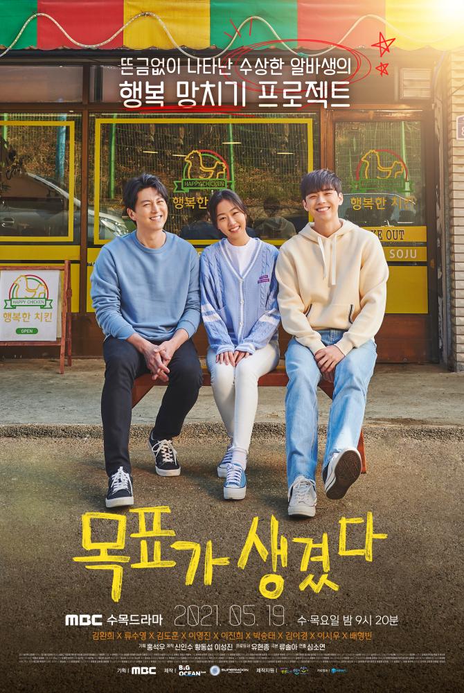 안산시, MBC 드라마 '목표가 생겼다' 방송 포스터. / 사진제공=안산시