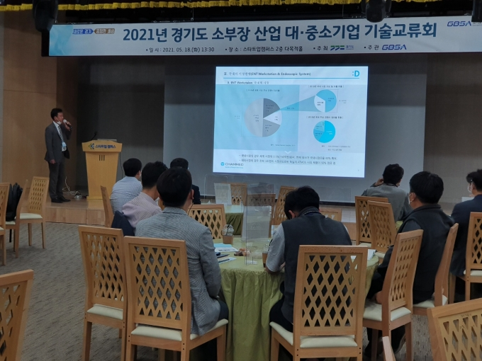 경기도, 소·부·장 산업 육성 포럼. / 사진제공=경기북부청