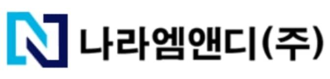 [특징주] 나라엠앤디, LG화학 '니켈90%' 신형배터리 테슬라 최초 공급에 협력사 부각